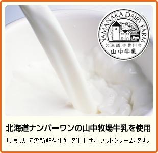 北海道ナンバーワンの山中牧場牛乳を使用