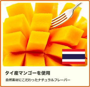 北海道札幌市ミルクハウスのマンゴーサンデーはタイ王国産完熟マンゴーを使用