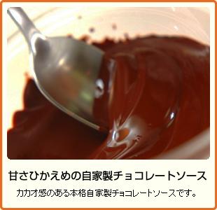 北海道札幌市ミルクハウスのソフトクリームは自家製チョコソースを使用