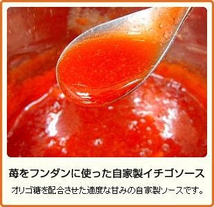 北海道札幌市ミルクハウスのソフトクリームは自家製イチゴソースを使用