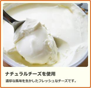 商品化まで5年の歳月を要したパテイシエ渾身のソフトクリームです。チーズのまろやかさがほどよく効いている、濃厚でしつこくないチーズソフトクリーム