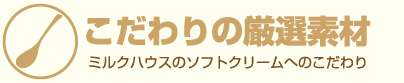 北海道札幌市のソフトクリーム屋 ミルクハウスのこだわりの厳選素材