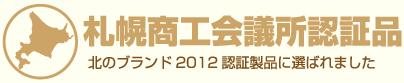 北海道札幌市のソフトクリーム屋 ミルクハウスは札幌商工会議所認定品です。