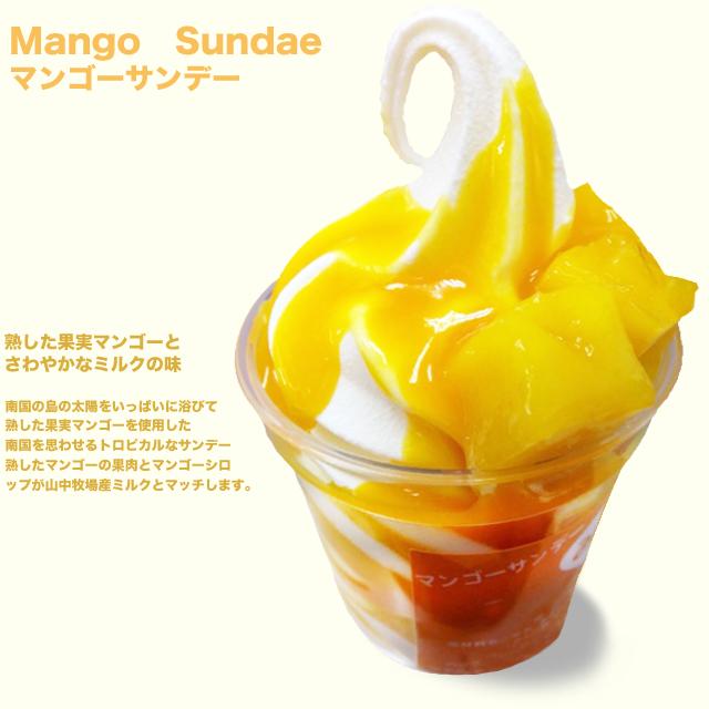 北海道札幌市ミルクハウスのマンゴーサンデー 8個セット