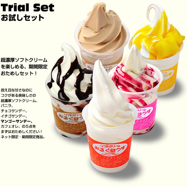 北海道札幌市ミルクハウスの期間限定・お試しセット 8個セット