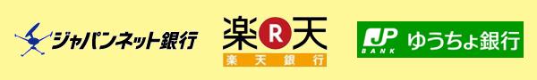 北海道札幌市ミルクオンラインショップの銀行振込指定銀行 ジャパンネット銀行、楽天銀行、ゆうちょ銀行