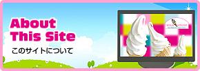 北海道札幌市のソフトクリーム屋のミルクハウスオンラインショッピングサイトについて