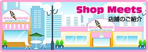 北海道札幌市のソフトクリーム屋のミルクハウスの店舗の御紹介