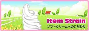 北海道札幌市のソフトクリーム屋のミルクハウスのソフトクリームへのこだわり