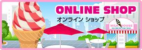北海道札幌市のソフトクリーム屋のミルクハウスオンラインショップ