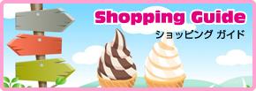 北海道札幌市のソフトクリーム屋のミルクハウスオンラインショッピングガイド