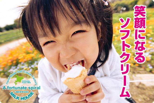 北海道札幌市のソフトクリーム屋 ミルクハウスのソフトクリームはみんな笑顔になる!