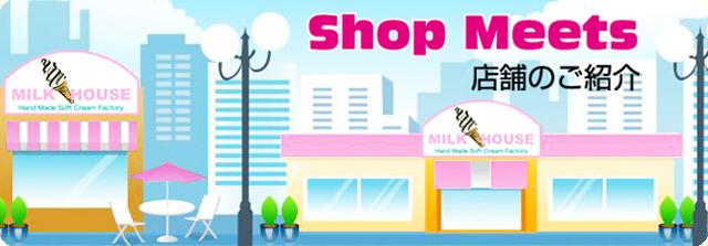 北海道札幌市のソフトクリーム屋 ミルクハウスの店舗情報