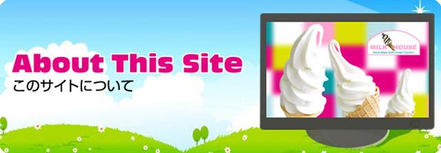 北海道札幌市のソフトクリーム屋 ミルクハウスのショッピングサイトについて